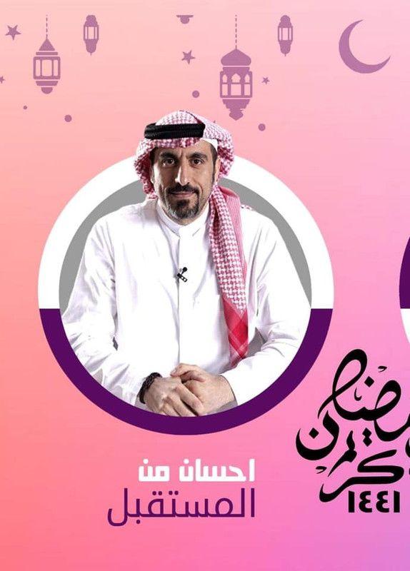 موعد وتوقيت عرض برنامج إحسان من المستقبل على Mbc1 أحمد الشقيري Movies Movie Posters Poster