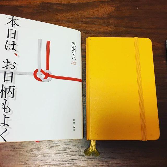 life_and_logもう、読み始めたら止まらない。どんどん引き込まれてしまった。好きなことを見つけてイキイキしてる主人公にこちらもドキドキワクワクさせてもらえる小説できたらでした。素敵な言葉が詰まった一冊。何回も読み直したい本に仲間いり。原田マハさんの小説、他にも読んでみよ。 * #読書#読書記録#読書ノート#読書好きな人と繋がりたい#読書日記#読書の時間#うちカフェノート部#ノート#モレスキン#ノート術#ライフログ#本#読書倶楽部#読書の記録#読書好き#本日はお日柄もよく#原田マハ #小説2017/04/27 21:45:50