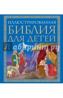 Иллюстрированная Библия для детей. Великие истории Священного Писания Ветхого и Нового Заветов обложка книги