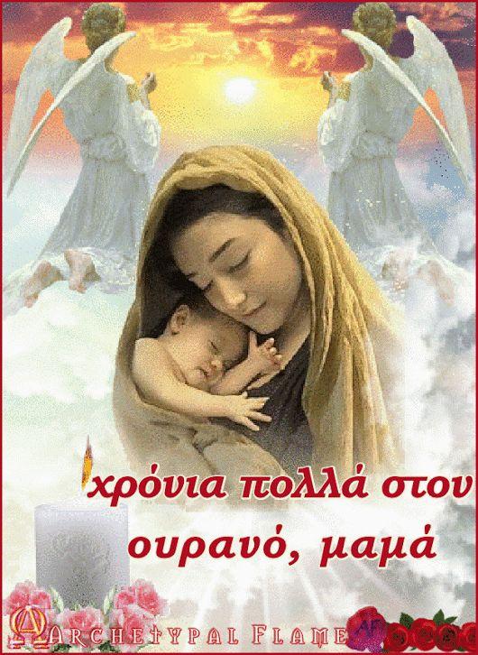 Archetypal Flame - Μαμά, χρόνια πολλά στον ουρανό  Μαμά, χρόνια πολλά στον ουρανό 🌹 🌹🌹🌹 🌹🌹  Για τις μητέρες που μας προσέχουν από τον Ουρανό    happy mother's day in heaven  for the mothers are care us for heaven    Feliz día de la madre en el cielo  Porque las madres nos cuidan para el cielo      Feliz dia da mãe no céu  Porque as mães nos cuidam para o céu    #mother,#day,#heaven,#madres,#cielo,#mãe,#céu,#archetypal,#flame,#beauty, #health, #inspireation,#μητέρα,#ουρανό,#προσέχουν…
