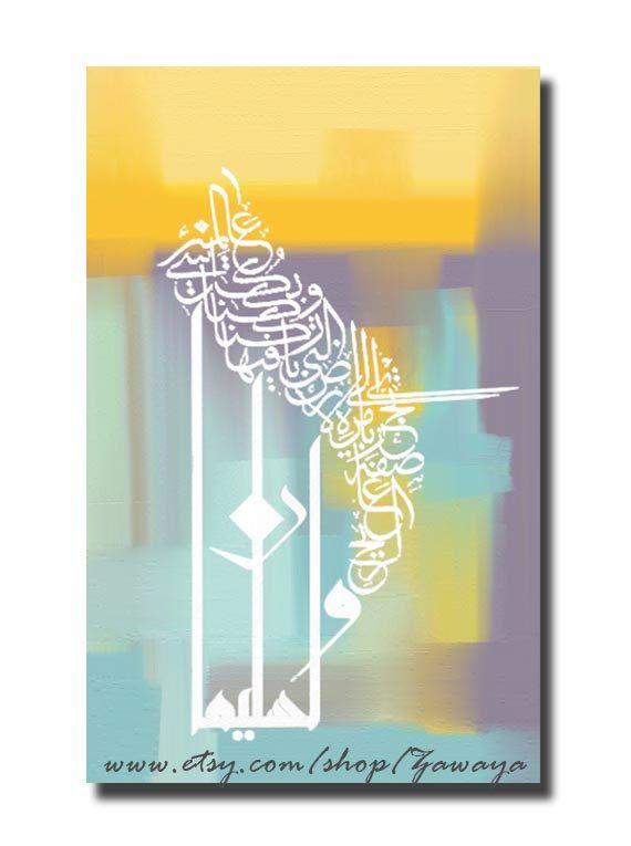 gray cyan yellow wall art with Arabic Islamic by Zawaya on Etsy