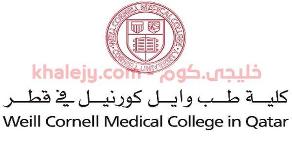 وظائف كلية طب وايل كورنيل في قطر عدة تخصصات للمواطنين والمقيمين تعلن كلية طب وايل كورنيل في قطر عن وظائف شاغرة للمقيمين والوافدين Medical College Medical Math