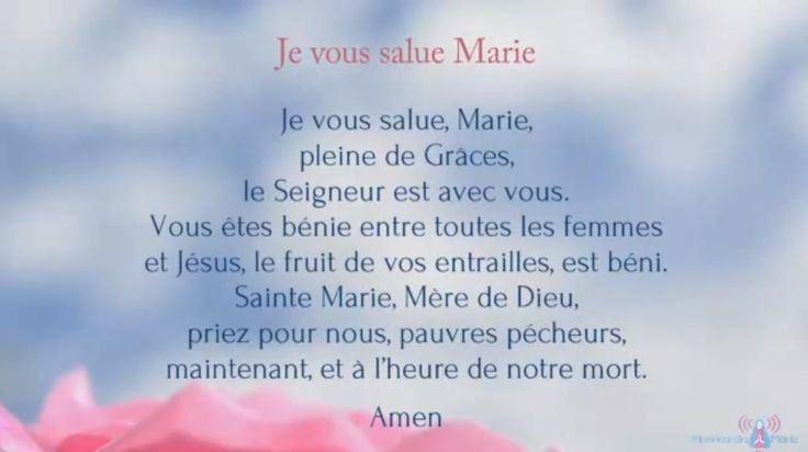 Je Vous Salue Marie. Hail Mary in French.