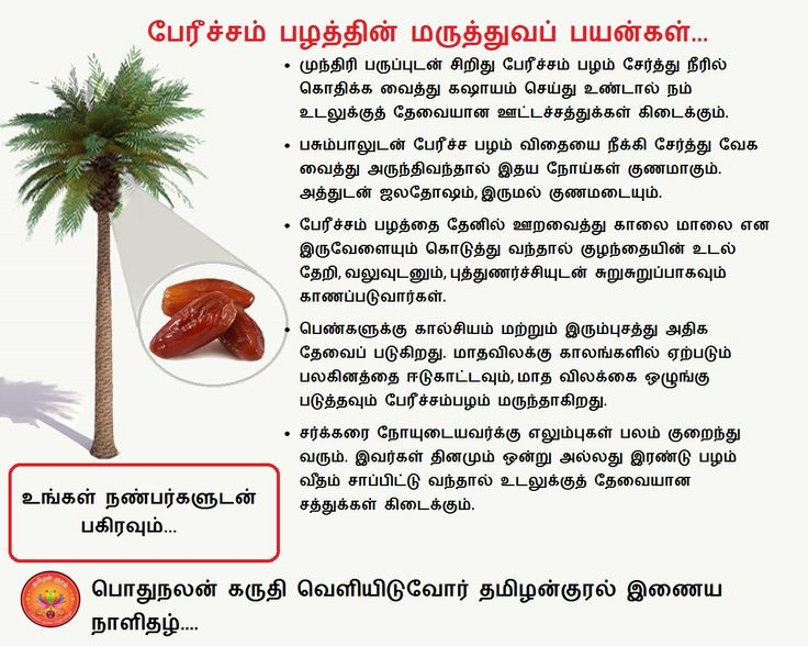 8 best images about tamil health tips on pinterest