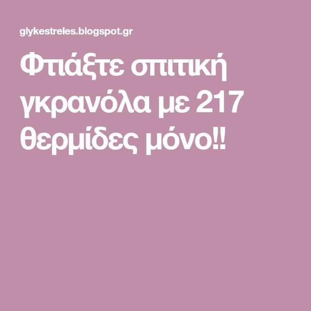 Φτιάξτε σπιτική γκρανόλα με 217 θερμίδες μόνο!!