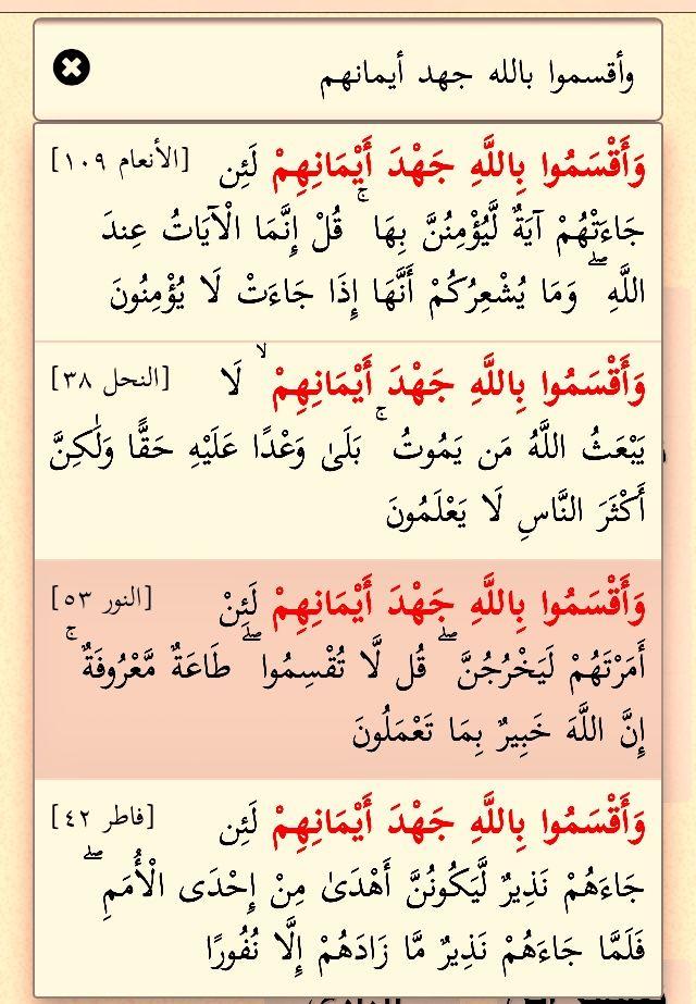 النور ٥٣ وأقسموا بالله جهد أيمانهم Math Quran Islam