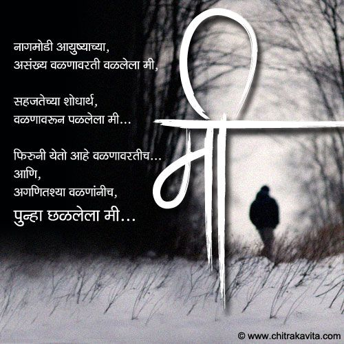 Alone Sad Quotes In Hindi: 23 Best Marathi Quotes Images On Pinterest