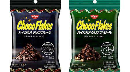 ハイカカオチョコ好きの朝食にカカオ分73チョコを使ったハイカカオチョコフレーク