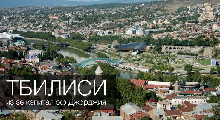 Консервы в Грузии. Тбилиси.