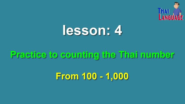 """lesson: 4 Practice to counting the Thai number 100-1,000 Thai Language Learning Thai language for beginner Hello I would like to invite all friend come to Learn Thai with me, Because That language is very simple, And I can Teach you How to Learn Thai, To Speak Thai language for beginner, Speak thai is simple With me """"Uncle Chin""""....."""