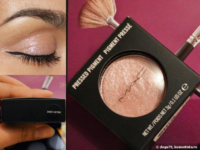 Кремовые перламутровые тени Mac Pressed Pigment - оттенок Sweet Acting отзывы — Отзывы о косметике — Косметиста