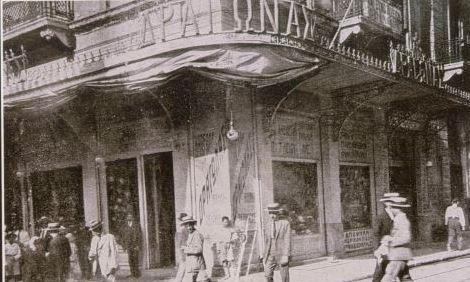 Τα καταστήματα «Δραγώνα» στη συμβολή Αιόλου και Σοφοκλεόυς στις αρχές του 1920.