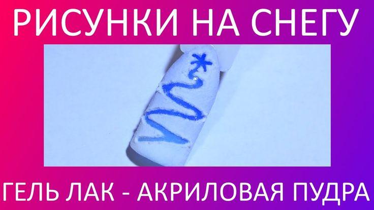 Новогодний дизай ногтей, Риснунки на акриловой пудре, Гель лак