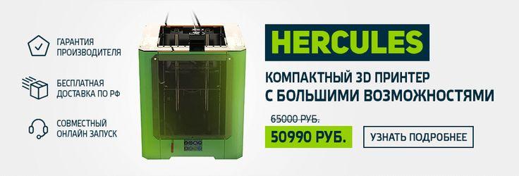 Предзаказ 3д принтера Hercules низкая цена