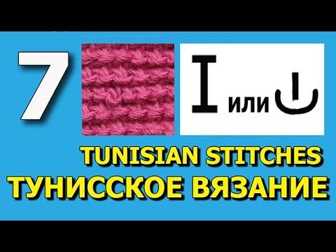 Tunisian Crochet Lesson 7 - Reverse Stitch (Russian with English subtitles... Deb)
