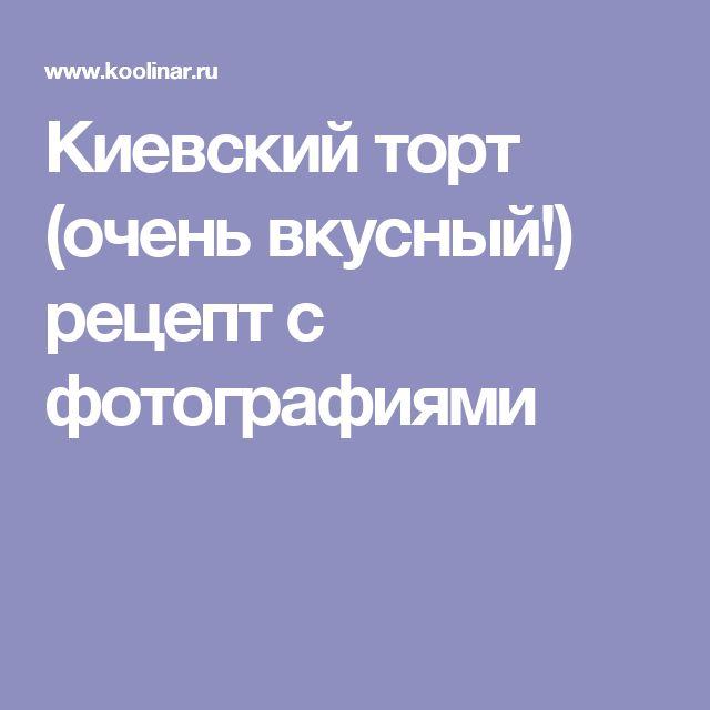 Киевский торт (очень вкусный!) рецепт с фотографиями