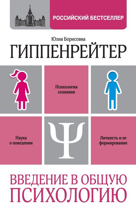 Введение в общую психологию: курс лекций #детскиекниги, #любовныйроман, #юмор, #компьютеры, #приключения