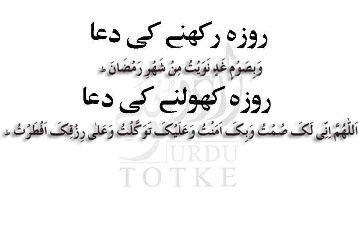 #Roza #Kholne #ki #Dua aur #Roza #Rakhne ki #Dua   Islamic ...