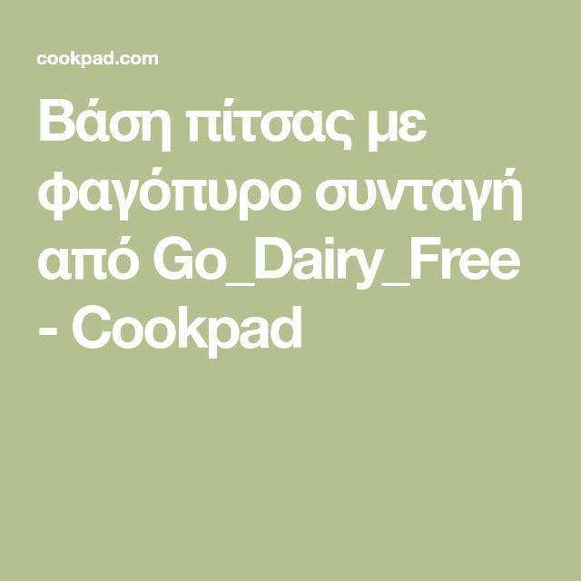Βάση πίτσας με φαγόπυρο συνταγή από Go_Dairy_Free - Cookpad
