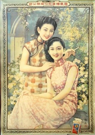 Vintage chinese cigarette ad