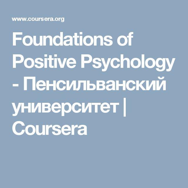 Foundations of Positive Psychology  - Пенсильванский университет   Coursera