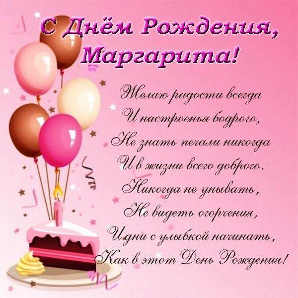 Поздравление риты с днем рождения
