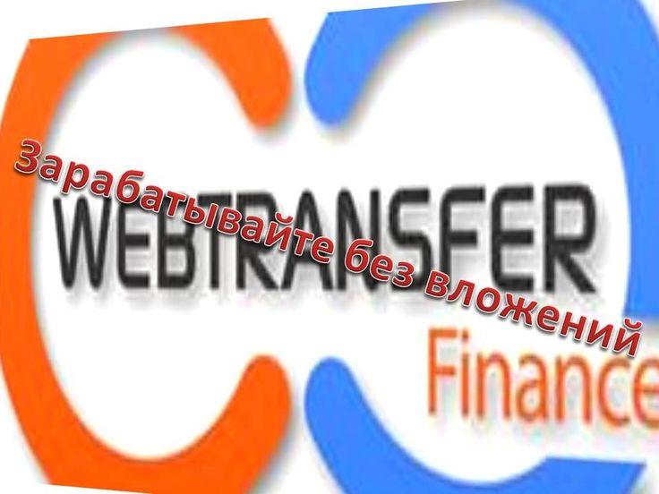 Webtransfer выводим деньги на QIWI