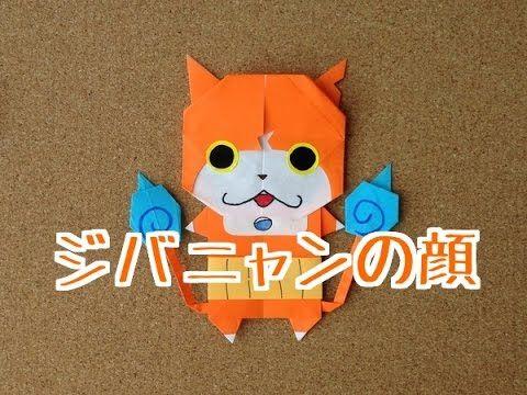 妖怪ウォッチの『ジバニャン』の顔を折り紙で折ってみました♪ - YouTube