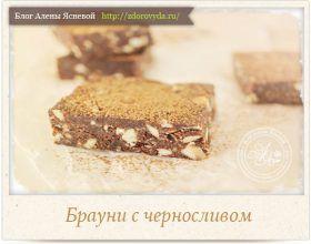 Миниатюра к статье Брауни с черносливом—  вкусный и полезный десерт
