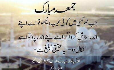 Shayari Urdu Images: Jumma Mubarak Quotes hd image