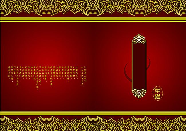 الصينية نمط تصميم غلاف منيو Menu Cover Design Cover Design Menu Cover