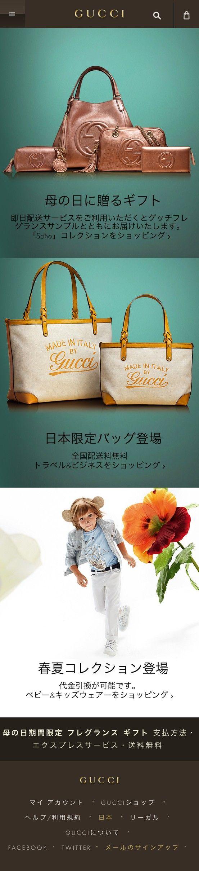 http://www-m.gucci.com/jp/home