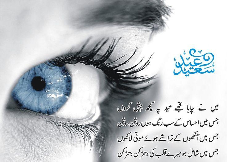 Eid Mubarak 2014 shayari in hindi Gazal Urdu eid ul fitr