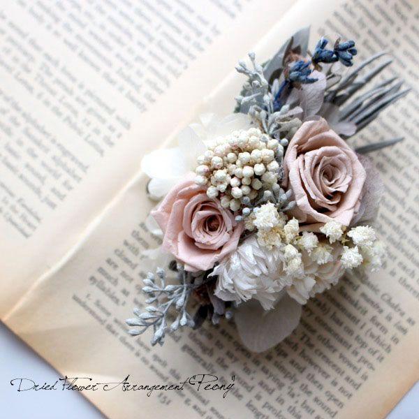 corsage:12コサージュ - ドライフラワーリース/ウェルカムボード/ ウェルカムリースプリザーブドフラワー  Dried Flower Arrangement ''Peony'' ピオニー
