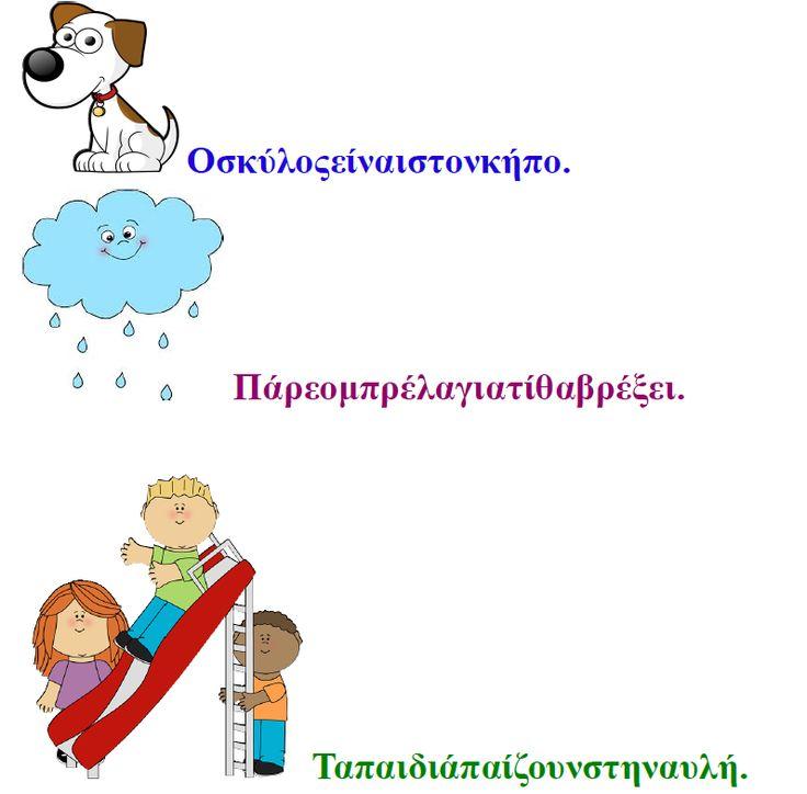 Περί μαθησιακών δυσκολιών: Άσκηση για τα παιδιά που κολλάνε τις λέξεις μεταξύ τους