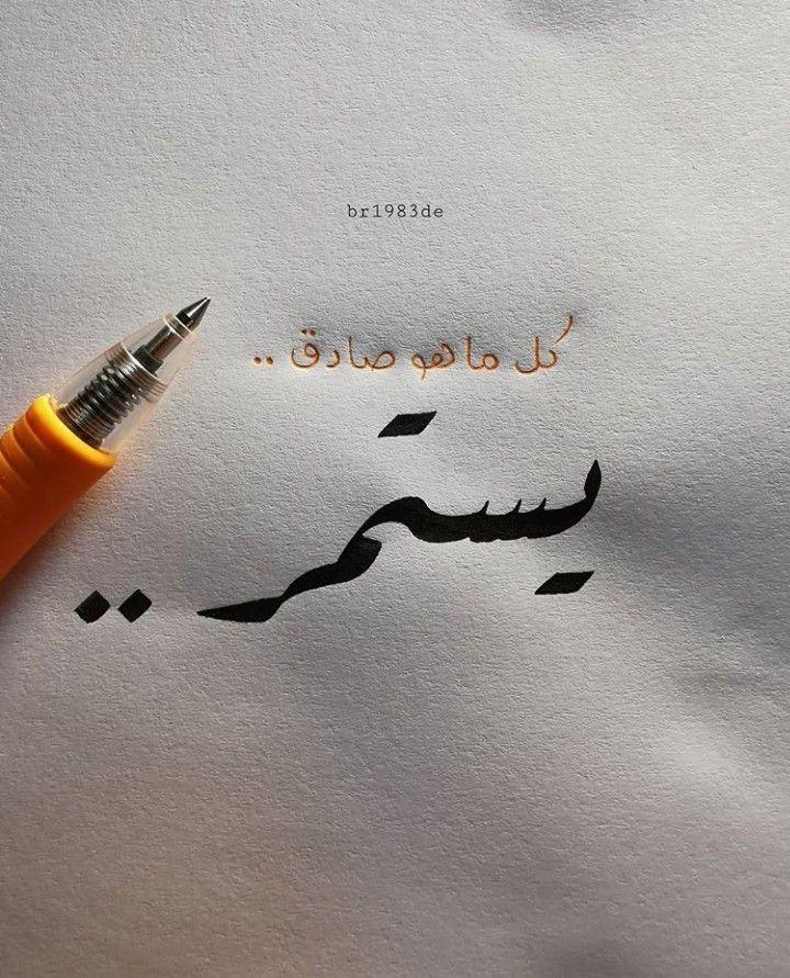 Pin By Ashna Aso On بالخط العربي Glitter Pens Art Calligraphy Lessons Romantic Words
