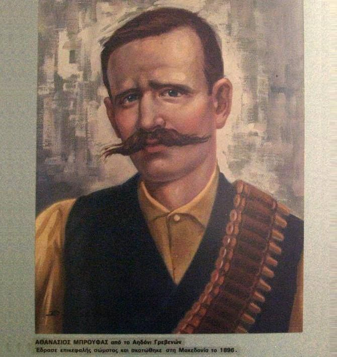 MAKEDONOMAXOI - Athanasios Mpoufas - Was born in #Kozani, Historical #Macedonia in 1850, a #Greek Fighter and Patriot, he was one of the leading protagonists aiming for the Liberation of Macedonia from the #Turks.
