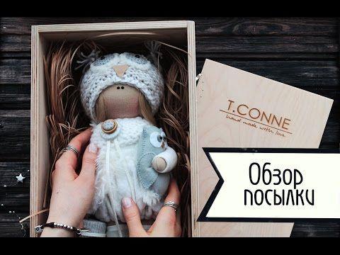 Обзор посылки: кукла ручной работы (совушка) от Татьяны Коннэ! - YouTube