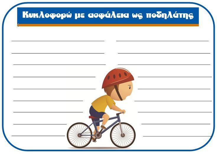 Οι μαθητές συμπληρώνουν την αφίσα με οδηγίες προς τους ποδηλάτες.