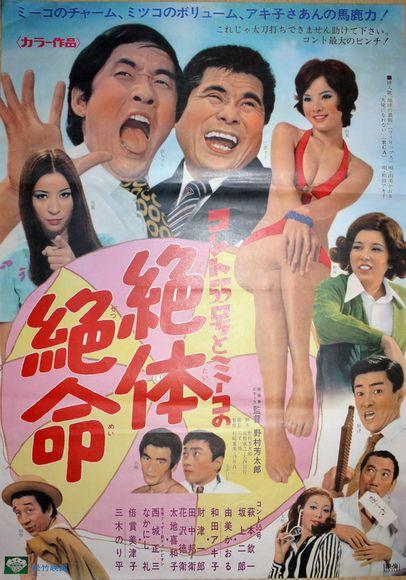 コント55号とミーコの絶対絶命 1971年 由美かおる 監督・野村芳太郎 松竹