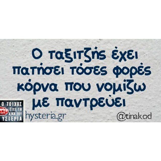 ☺️ #greekquote #greekpost #greekquotes