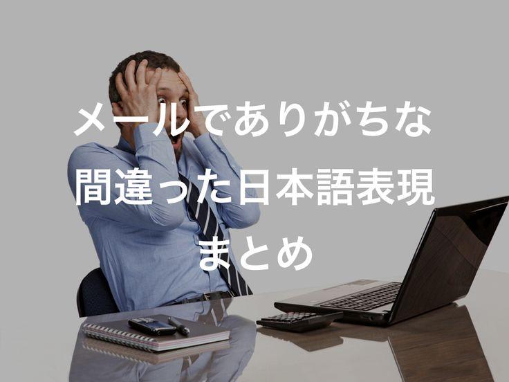 日々当たり前に使っている日本語ですが、正しく使えている自信はありますか。 自分は大丈夫だと思って使っていても意外に間違っているケースも少なくありませんので、一度は見直すことが重要です。 今回は、ビジネスメールでよくある間違い50選をご紹介します。