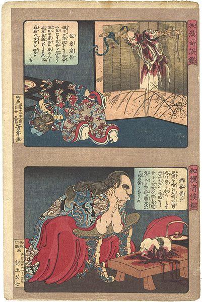 A Comparison of Strange Stories from China and Japan Series, Sakura Sogo & Shuten-doji by Yoshitoshi / 和漢奇談鑑 佐倉宗吾・酒呑童子 芳年