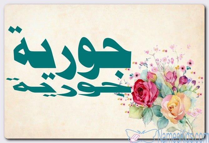 معنى اسم جورية وصفات حامل الاسم Jouriyah Jouriyah Jureyah اسم جورية اسماء اسلامية Home Decor Decals Decor Home Decor