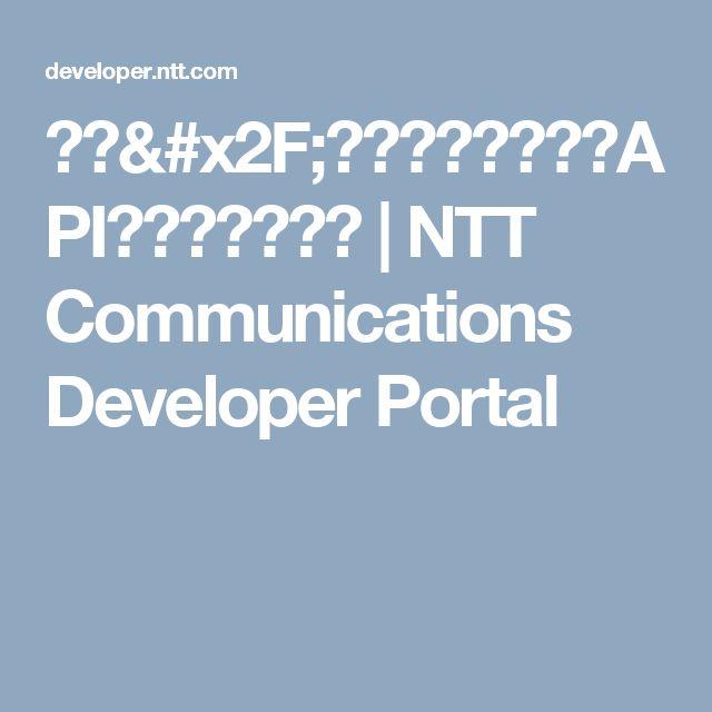 有償/無償で使える地図APIサービスまとめ | NTT Communications Developer Portal