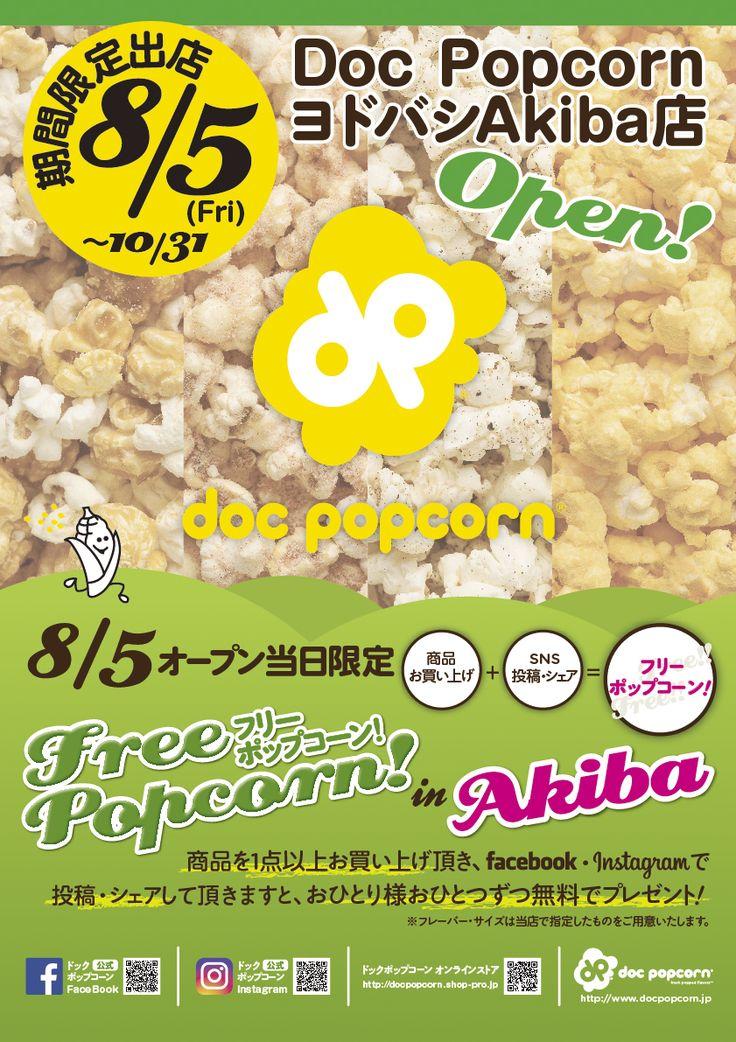 ポップコーンブランド「Doc Popcorn」~新業態!初のキオスク型店舗で、秋葉原に初出店~「ヨドバシAkiba」に期間限定オープン!