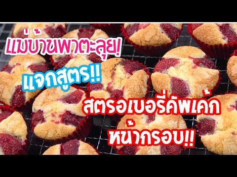 แม่บ้านพาตะลุย! | แจกสูตร สตรอเบอรี่คัพเค้กหน้ากรอบ | Strawberry Cupcake | Martha Steward - YouTube