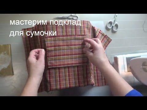 Как сшить подклад для плетеной сумки   oblacco