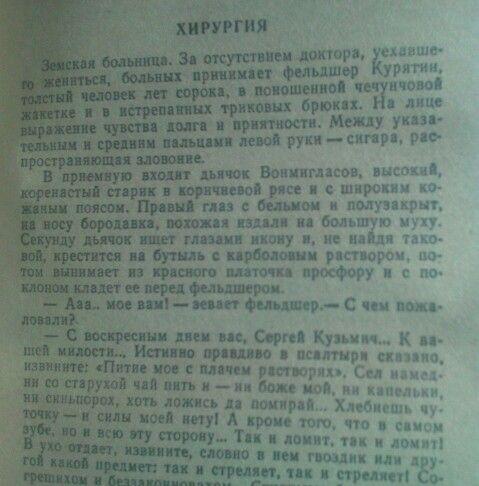 Рассказ А.П.Чехова.