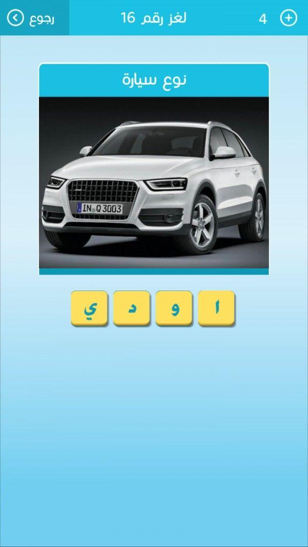 نوع سيارة من 4 حروف جميع حلول فقرة ماركة سيارات مكونة من 4 حروف Car Brands Car Bmw Car